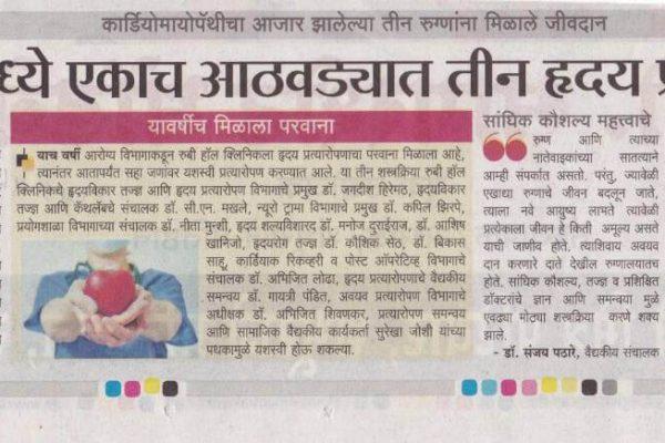 Organ donation articles2